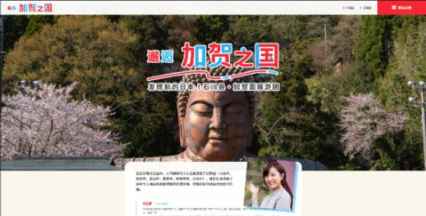中国向け観光モデルツアー情報サイト「邂逅 加賀之国」