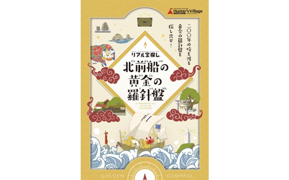 リアル宝探し 北前船の黄金の羅針盤 9月17日(金)より開催!