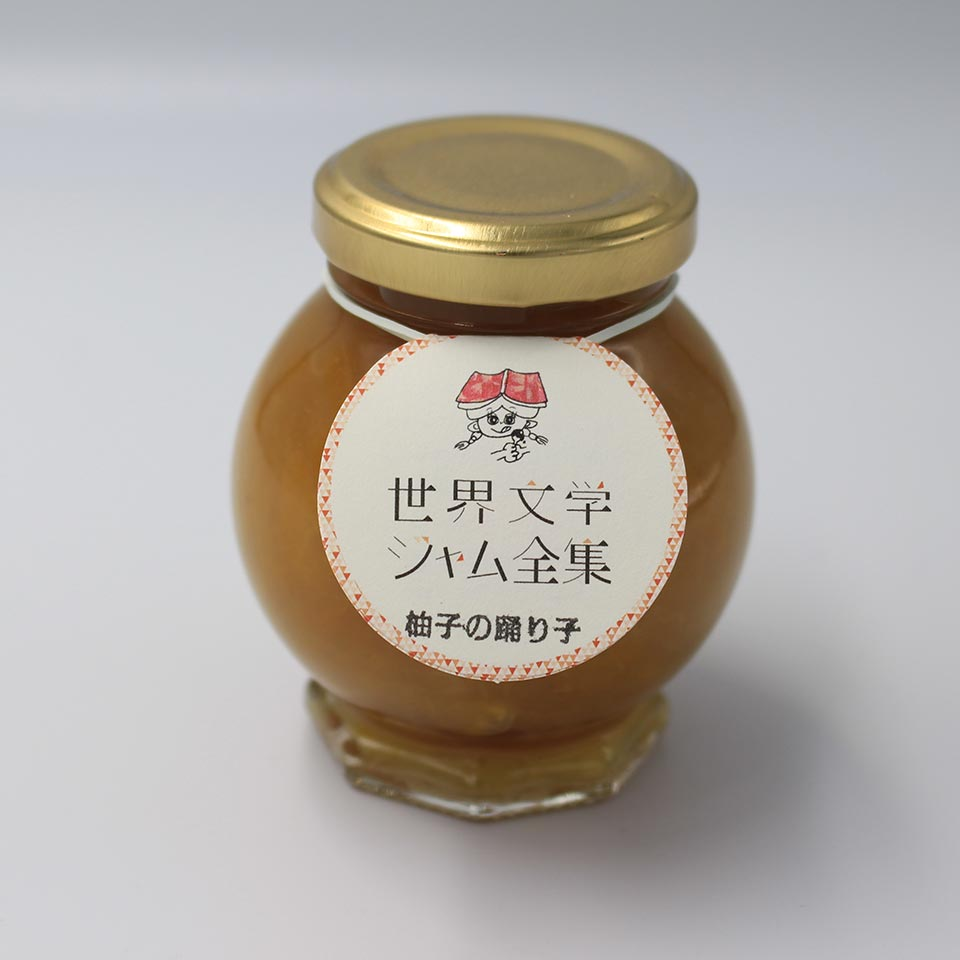 柚子の踊り子 国造柚子のマーマレード